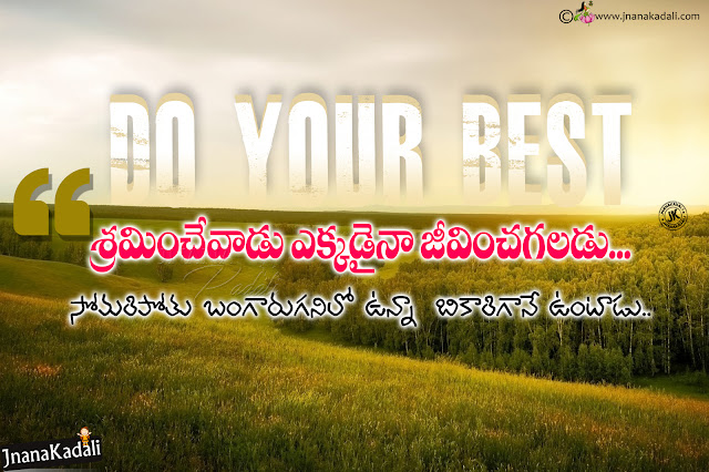 best telugu good morning quotes hd wallpapers, Telugu most Satisfying images, online  Trending Good morning Quotes hd wallpapers