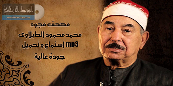 مصحف مجود محمد محمود الطبلاوى mp3 استماع و تحميل جودة عالية
