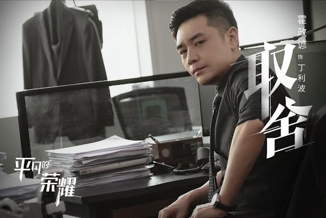 Huo Zhengyan Misaeng Chinese remake