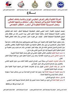عاجل .. الحركة النقابية تقرر الدخول في مسيرات واعتصامات وطنية وتنفيذ إضراب عام وطنيا