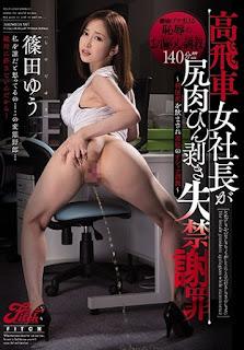 JUFE-009 Shinoda Yuu Piss-sex Training