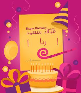 صور اجمل تورته بالاسماء 2019 بطاقات عيد ميلاد بالاسماء birthday_cards_names
