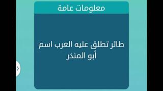 طائر تطلق علية العرب اسم ابو المنذر