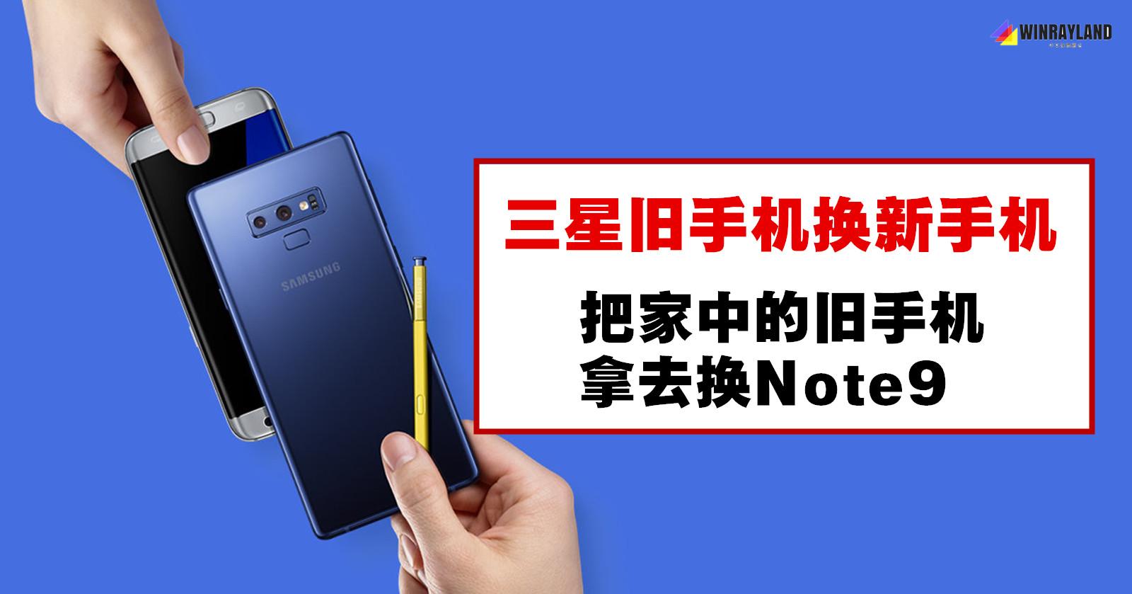 三星推出旧手机换新手机优惠