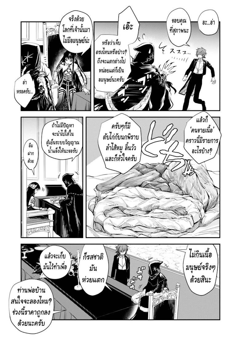 Isekai Goumon Hime - หน้า 5
