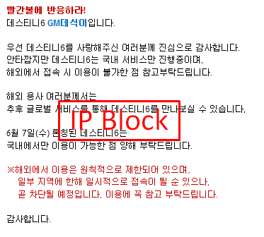 Destiny 6 korean server ip block