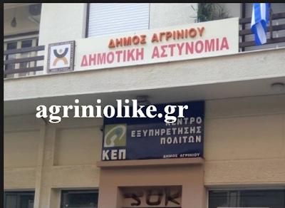 Αποτέλεσμα εικόνας για agriniolike κεπ