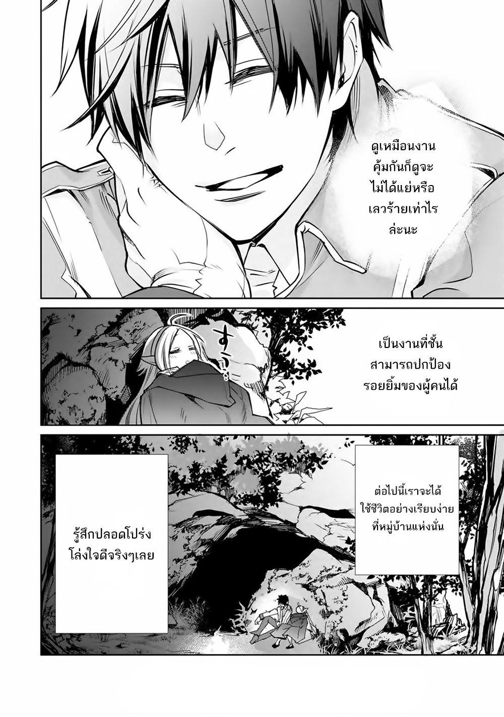 อ่านการ์ตูน Saikyo no mado-shi. Hiza ni ya o ukete shimattanode inaka no eihei ni naru ตอนที่ 1.3 หน้าที่ 20