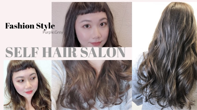 中和Self Hair Salon染髮護髮 霧面紫紅灰色打造秋冬時尚感