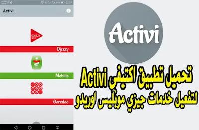 تحميل-تطبيق-اكتيفي-Activi-لتفعيل-خدمات-جيزي-موبليس-اوريدو