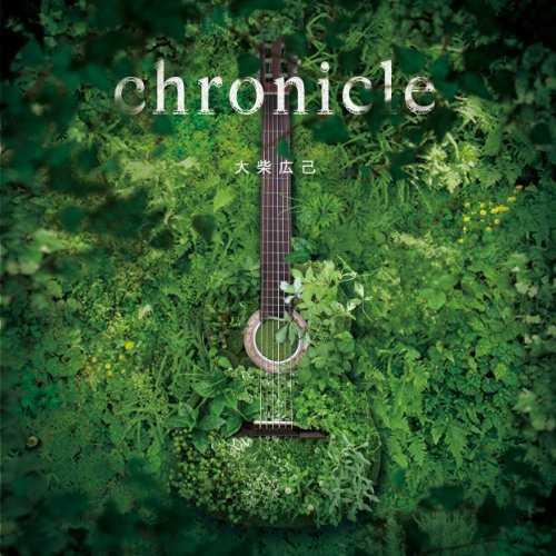[Album] 大柴広己 – chronicle (2015.11.04/MP3/RAR)