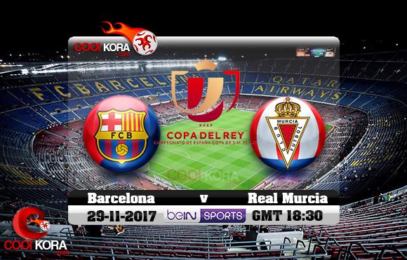 مشاهدة مباراة برشلونة وريال مورسيا اليوم 29-11-2017 في كأس ملك أسبانيا