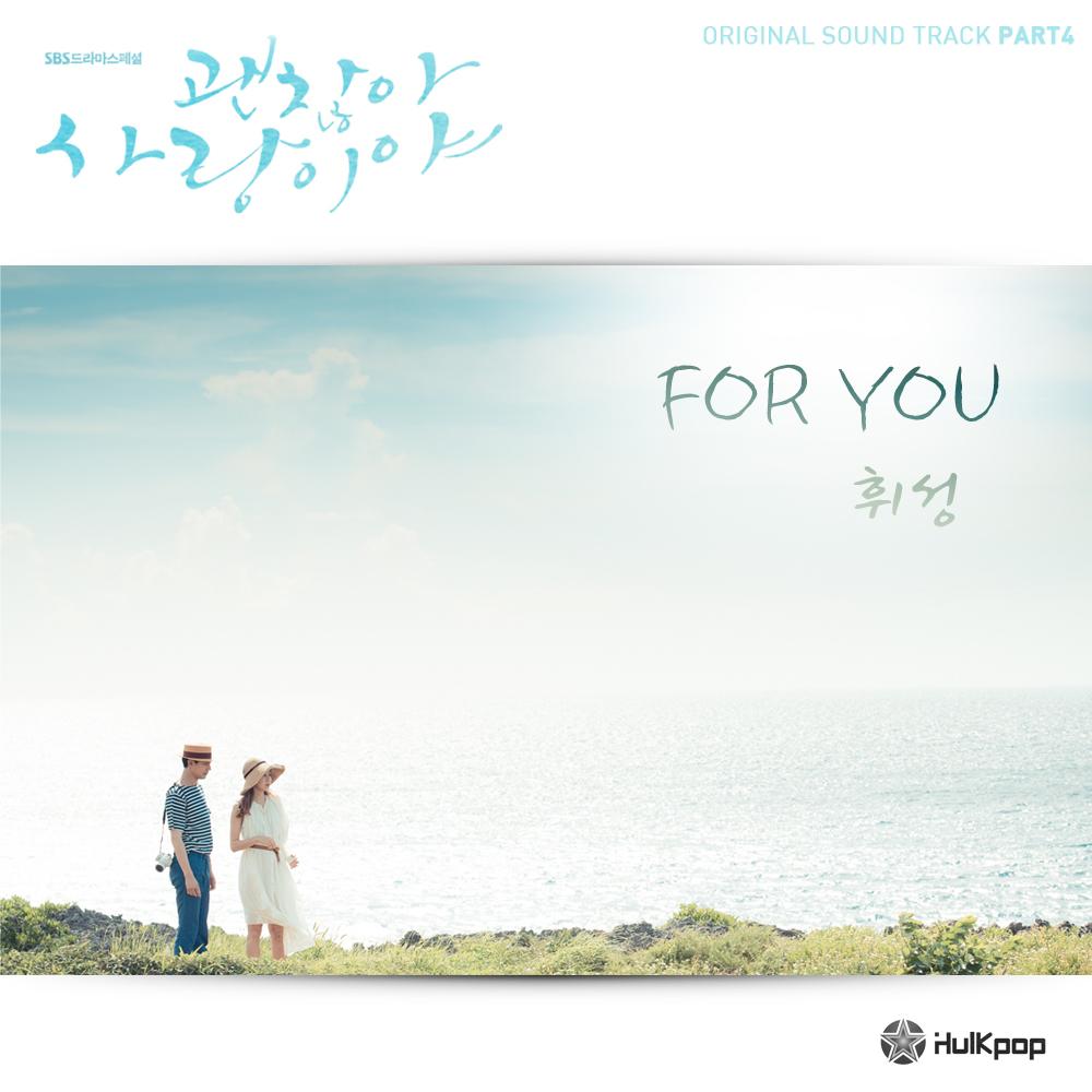 [Single] Wheesung – It's Okay, That's Love OST Part 4