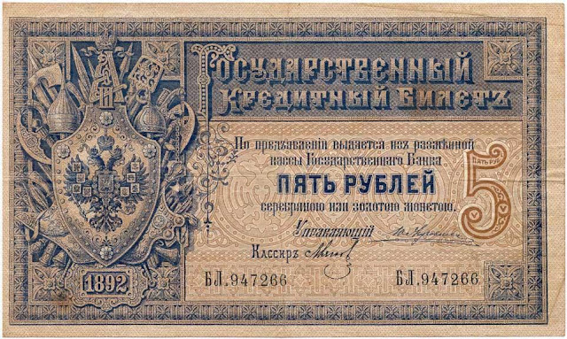 Russia 5 Rubles banknote 1892