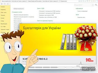 kurs_1s_buhgalterija_ukraina
