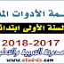 قائمة الأدوات المدرسية الرسمية لتلاميذ السنة الاولى ابتدائي 2017-2018