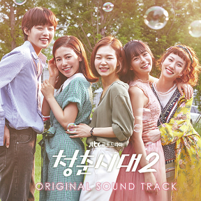 "Drain - ""On a Day Like This"" (Age of Youth 2 OST)"
