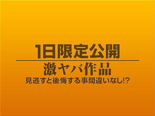UNCENSORED 1919gogo 8701 素人作品 1日限定公開激ヤバ作品 688, AV uncensored