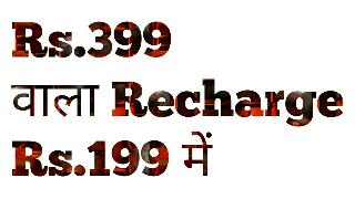 jio-recharge-today-offer.