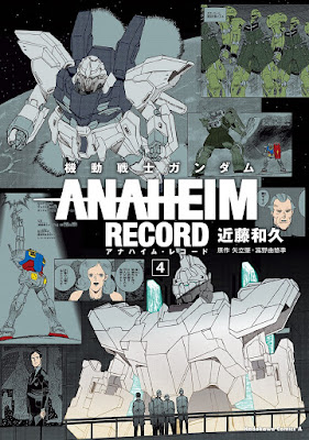 機動戦士ガンダム ANAHEIM RECORD raw zip dl