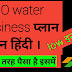 R.O  Water plant bussiness plan in hindi