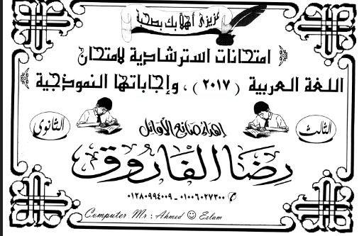 مجموعة نماذج  اختبارات بوكليت في اللغة العربية للثانوية العامة بالاجابات 2017