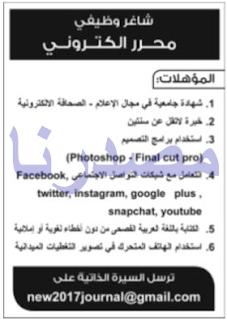 وظائف الصحف الاماراتية الاثنين 19-06-2017