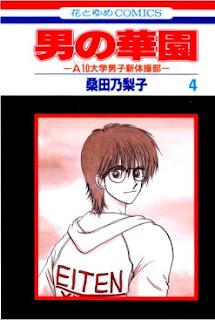 男の華園 第01-04巻 [Otoko no Kaen vol 01-04]