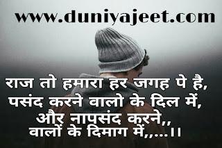 Best New Attitude status, Facebook status or Shayari in Hindi