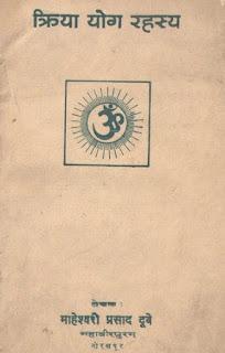 Kriya-yog-rahasya-