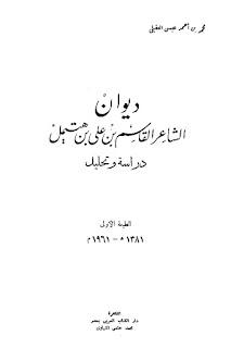 تحميل ديوان القاسم ابن هتميل pdf