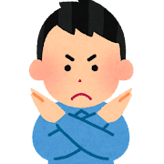 「ダメ」のポーズをする人のイラスト(男性)