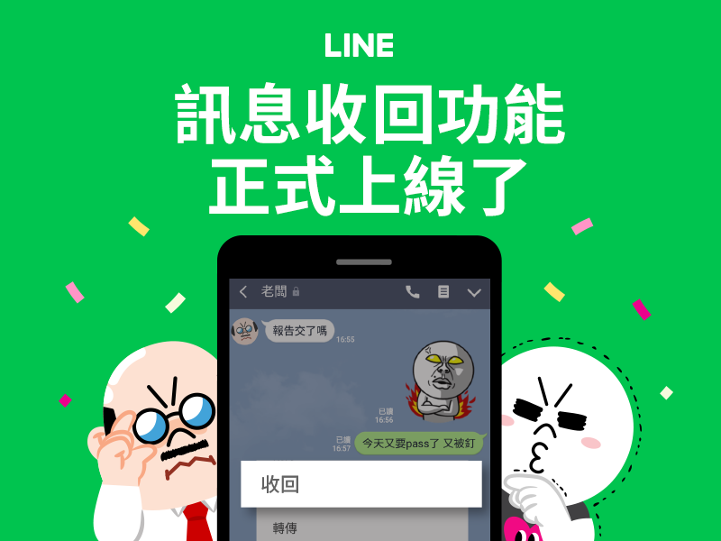 LINE 收回訊息不必再擔心傳錯