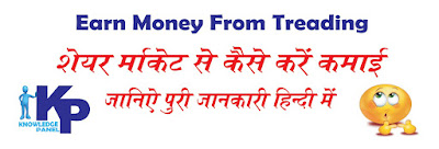 how to earn money in share market daily
