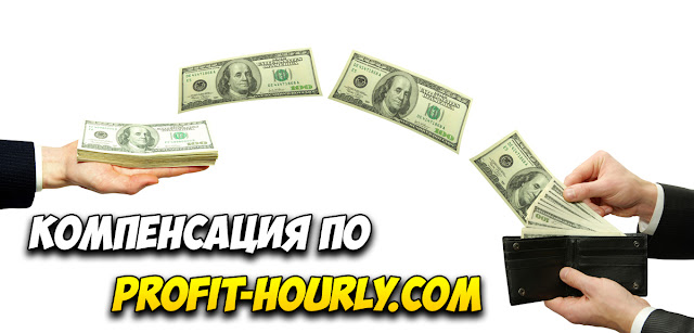 Компенсация по profit-hourly.com