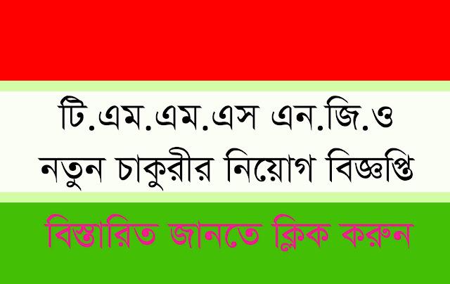 TMSS Published New Job Circular For Bangladeshi People