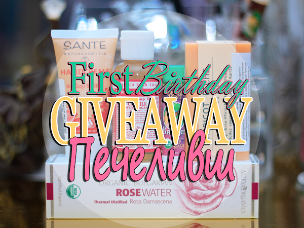 First Birthday Giveaway: Печеливш