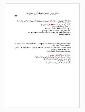 تحضير درس القرائن اللغوية للحوار في اللغة العربية للسنة الرابعة متوسط الجيل الثاني