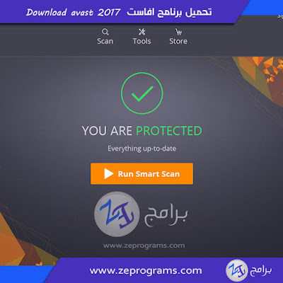 Download the best antivirus and internet security - Avast 2017