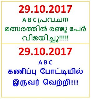abc winners on 29-10-2017 prediction contest