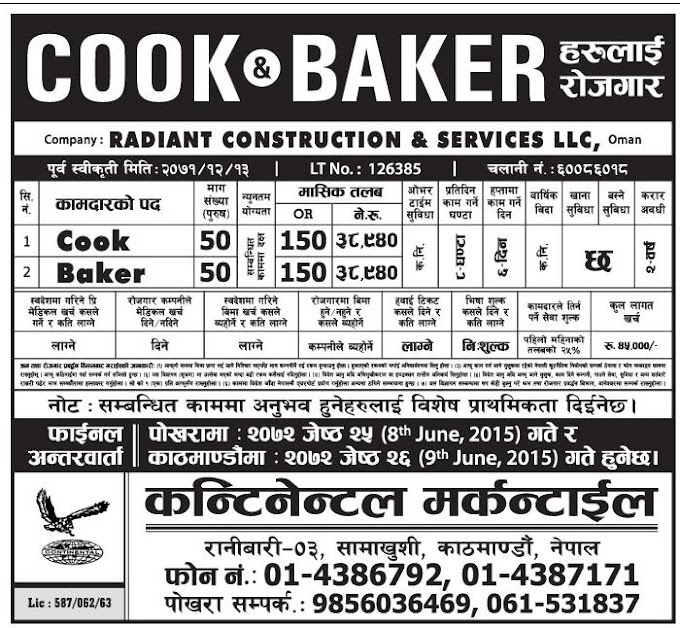 Cook and Baker vacancy in Oman, food and accommodation provided salary Rs 38,940