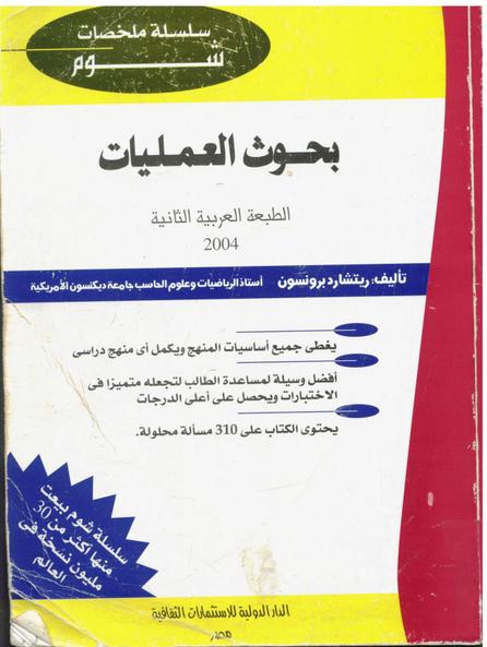 pdf كتاب بحوث العمليات من سلسلة ملخصات شوم الجامعية