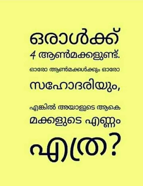 WhatsApp Malayalam IQ Question with Answer