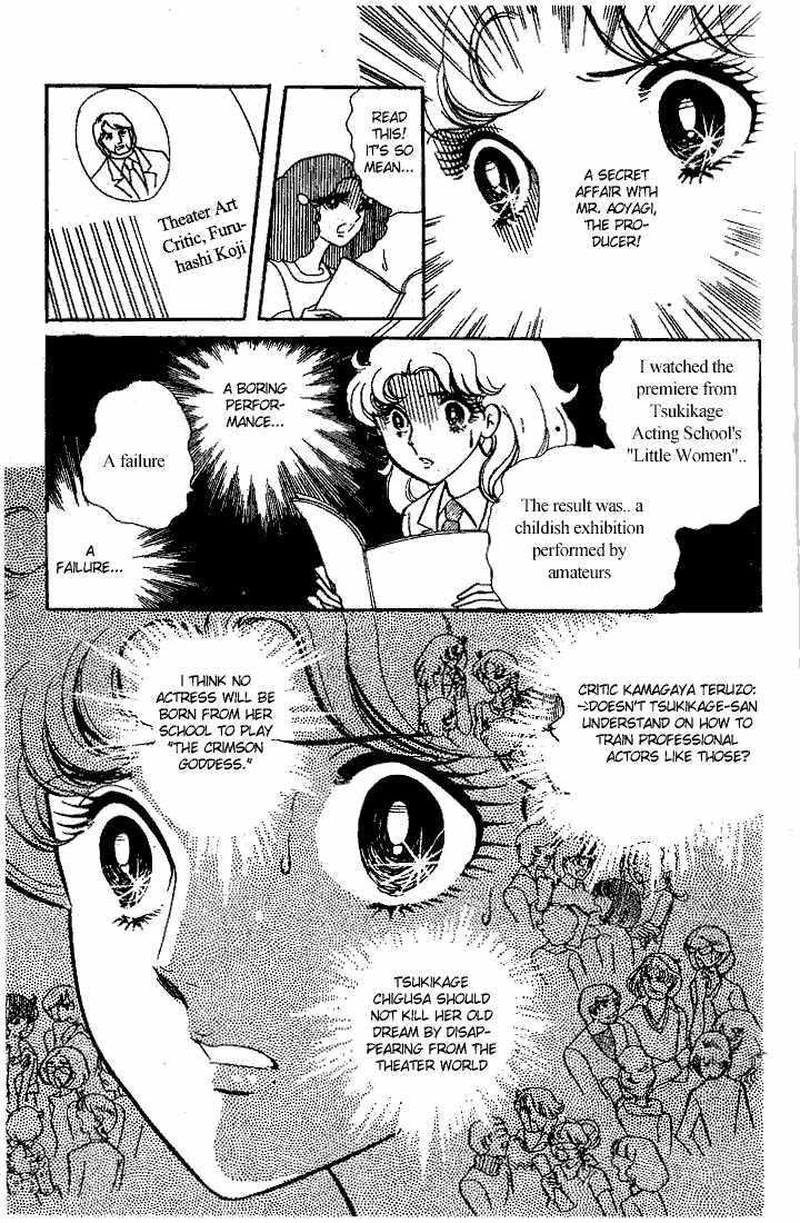 Glass Mask 012 page 14
