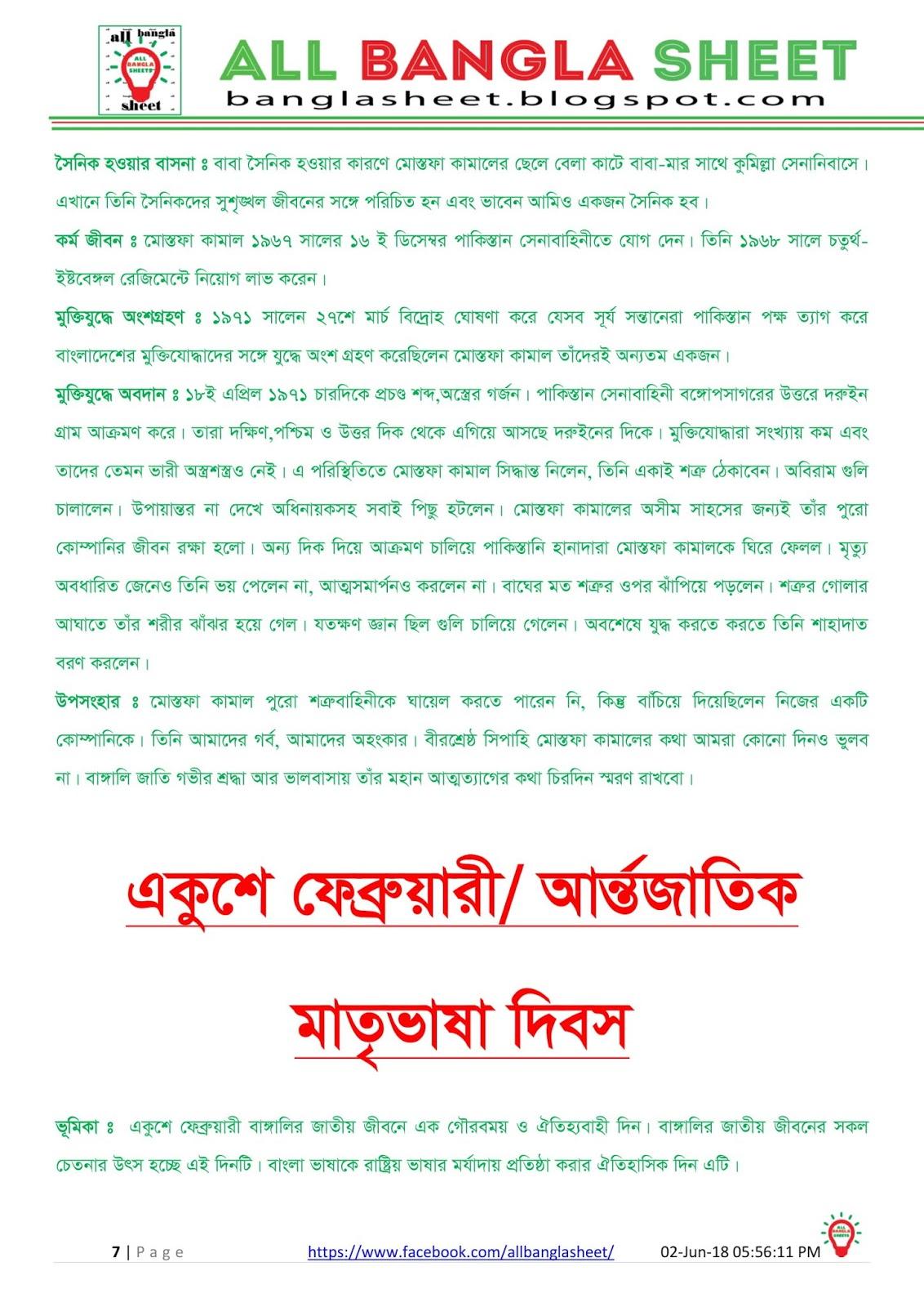 Bangla Essay In Bengali