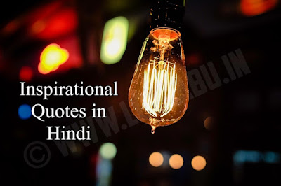 *Top* Inspirational Quotes In Hindi 2019