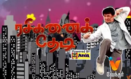 Rasiganai Thedi Episode- 26 | Vendhar TV Show
