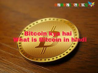 Bitcoin kya hai | What is Bitcoin in hindi
