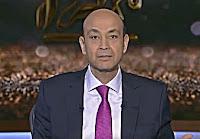 برنامج كل يوم 3/4/2017 عمرو أديب - لقاء الرئيس السيسى و ترامب