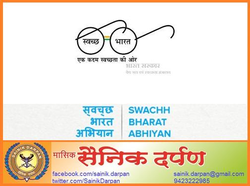 Swatch bharat abhiyan ek kadam swatchata ki aur